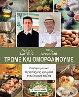 trome kai omorfainoyme photo