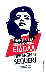enantia sta metasygxrona eidola photo