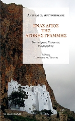 enas agios tis agonis grammis photo