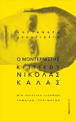 o monternistis kritikos nikolas kalas photo