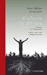 theologia tis fyseos photo