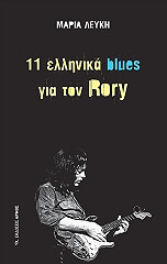 11 ellinika blues gia ton rory photo