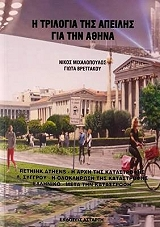 i trilogia tis apeilis gia tin athina photo