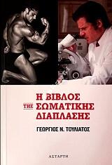 i biblos tis somatikis diaplasis photo