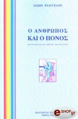 o anthropos kai o ponos photo