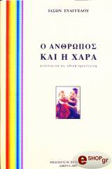o anthropos kai i xara photo