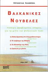 balkanikes noybeles photo
