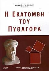 i ekatombi toy pythagora photo
