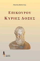 epikoyroy kyries doxes photo