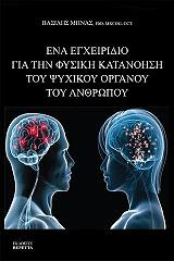 ena egxeiridio gia tin fysiki katanoisi toy psyxikoy organoy toy anthropoy photo
