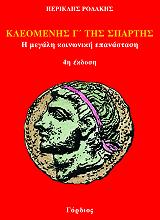 kleomenis g tis spartis photo