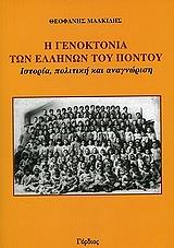 i genoktonia ton ellinon toy pontoy photo