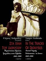 sta ixni toy dionysoy in the tracks of dionysus photo