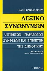 lexiko synonymon antitheton paragogon syntheton kai epitheton tis dimotikis photo