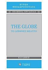 the globe to diethnes theatro photo