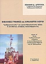 biblikes grafes kai analogoi logoi 2tomoi photo