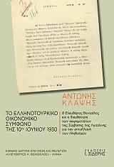 to ellinotoyrkiko oikonomiko symfono tis 10is ioynioy 1930 photo