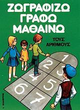 zografizo kai mathaino toys arithmoys photo