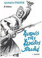 empros tis ellados paidia xroniko 1940 41 photo