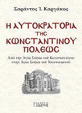 i aytokratoria tis konstantinoypoleos photo