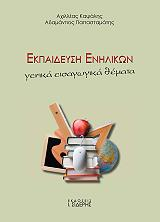 ekpaideysi enilikon photo