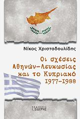 oi sxeseis athinon leykosias kai to kypriako 1977 1988 photo