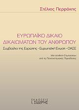 eyropaiko dikaio dikaiomaton toy anthropoy photo