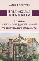 eptanisiaka analekta photo