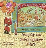 istories toy dodekaimeroy photo