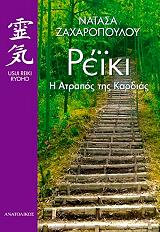 reiki i atrapos tis kardias photo