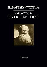 i filosofia toy piotr kropotkin photo