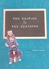 toy paidioy kai toy sxoleioy photo