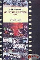 mia istoria tis nyxtas 1967 74 photo