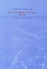 syllabizontas zoi photo