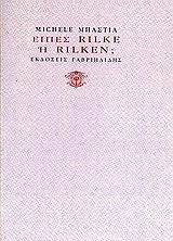eipes rilke i rilken photo
