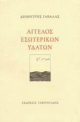 aggelos esoterikon ydaton photo