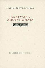 daktylika apotypomata photo