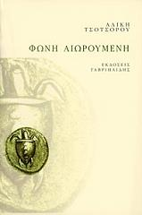 foni aioroymeni photo