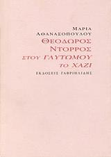 theodoros ntorros stoy glytomoy to xazi photo