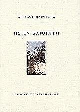 os en katoptro photo