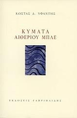 kymata aitherioy mple photo