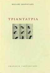 triantatria photo