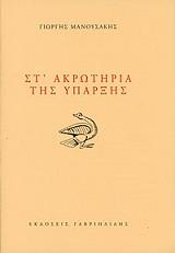st akrotiria tis yparxis photo