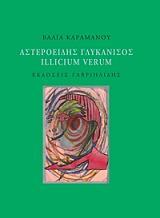 asteroeidis glykanisos illicium verum photo
