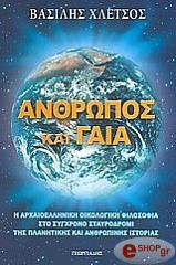 anthropos kai gaia photo