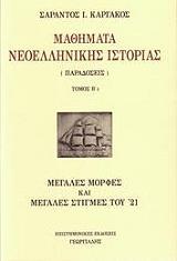 mathimata neoellinikis istorias tomos b2 photo