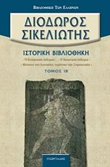 istoriki bibliothiki tomos ib photo