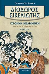 istoriki bibliothiki tomos e photo