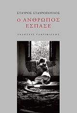 o anthropos espase photo