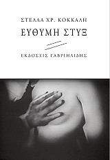 eythymi styx photo